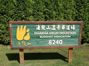 Dharma Drum Mountain Buddhist Association