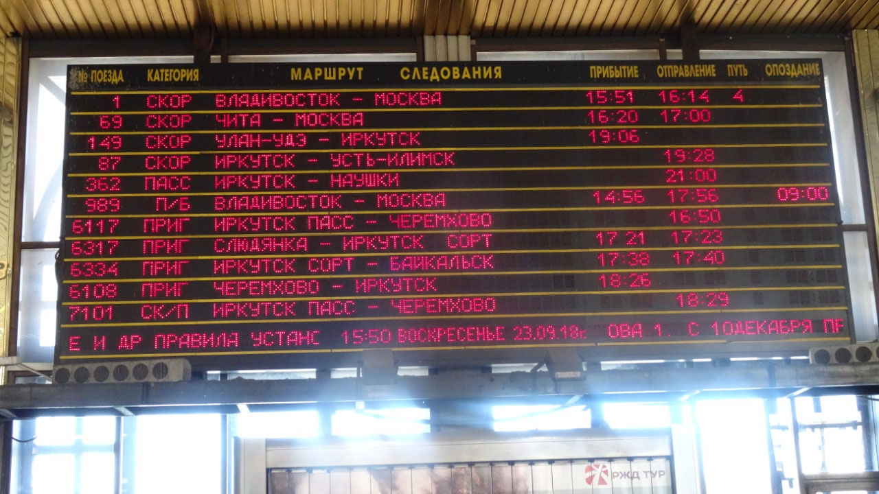 Irkutsk Station - Trains Schedule