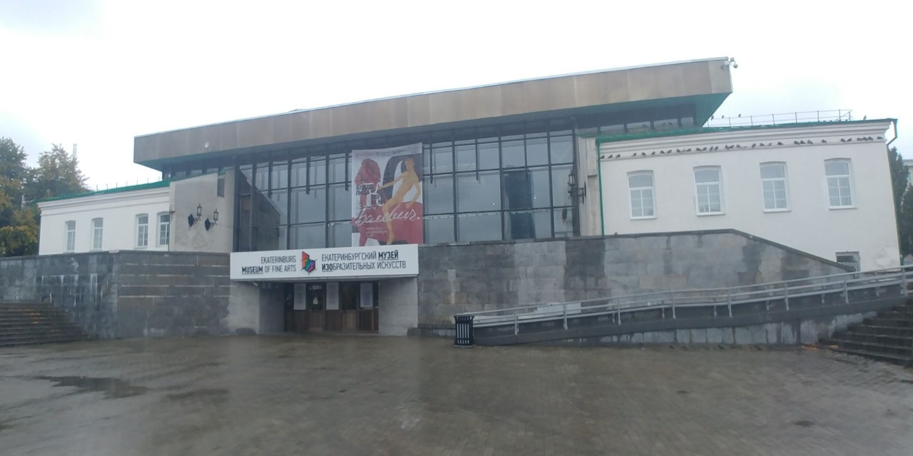Ekaterinburg Museum of Fine Arts