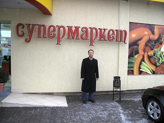 Scott at the Vinogradov Supermarket